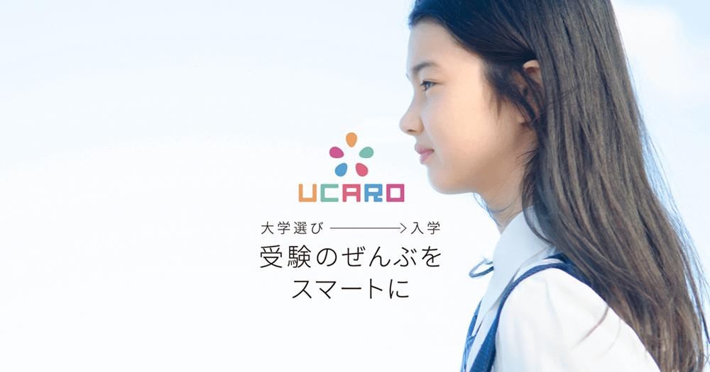 UCARO® 受験のぜんぶをスマホでできるポータルサイト
